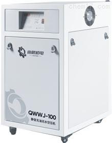 QWWJ-100静音无油无水空压机