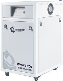 QWWJ-200静音无油无水空压机