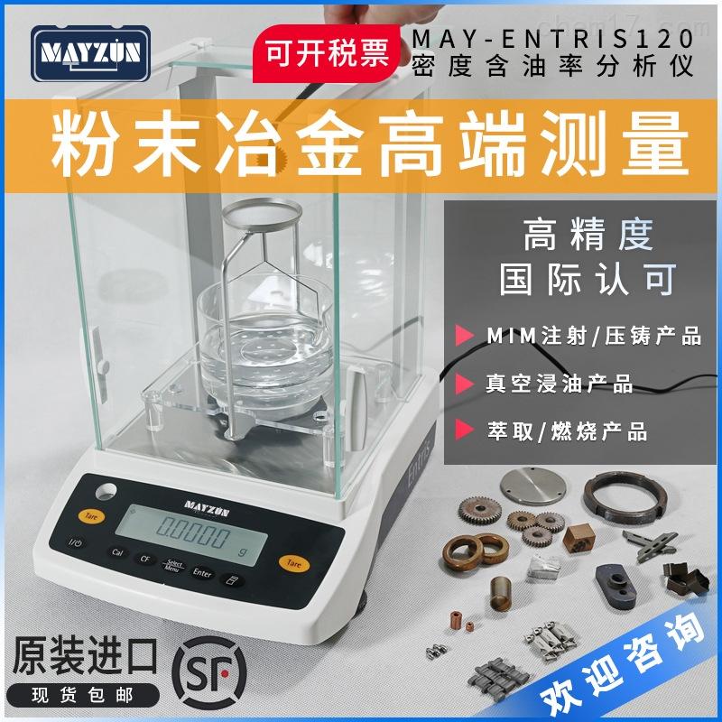 粉末冶金密度计 孔隙率吸水率测试仪
