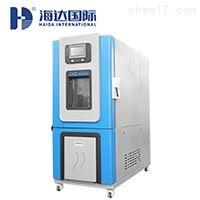 HD-150T可程式恒温恒湿箱操作