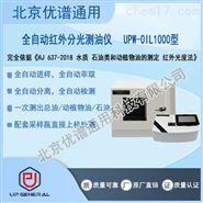 全自动红外分光测油仪UPW-OIL1000型
