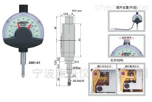 英示INSIZE 杠杆比较仪2881-01