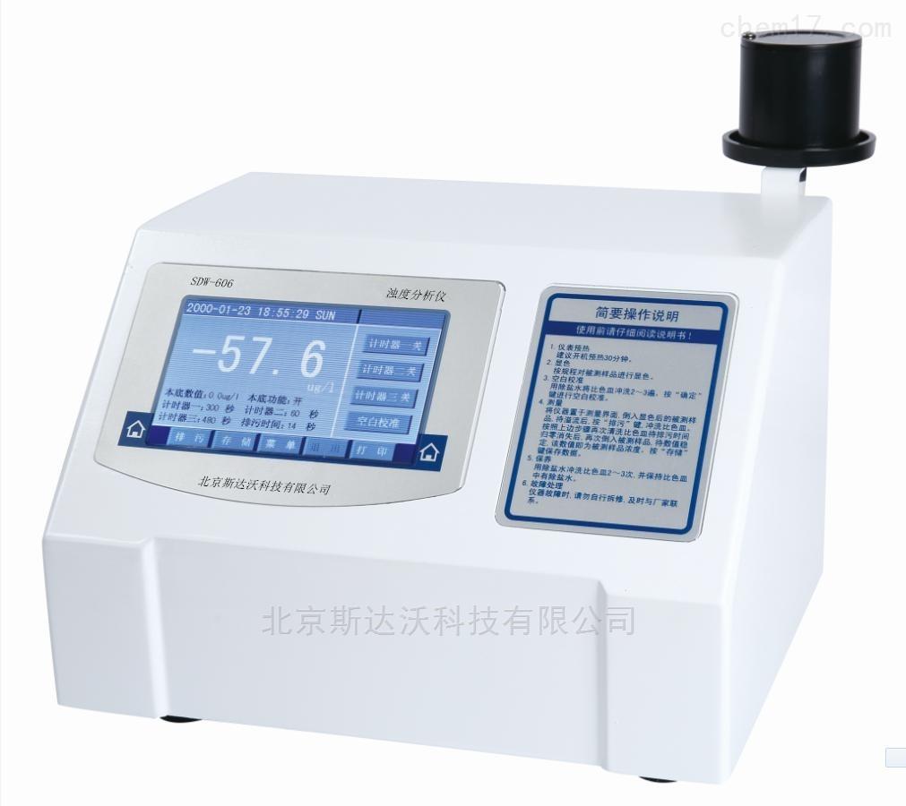 浊度分析仪