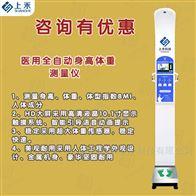 SH-900G澳门新葡新京官方网站身高体重电子秤上禾科技