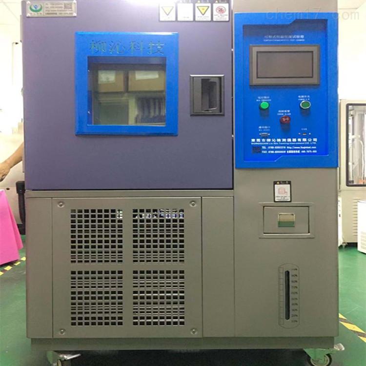 低温恒温恒湿试验机