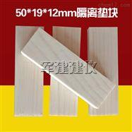 50*19*12mm木质垫块