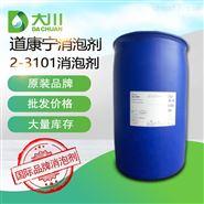 農藥消泡 道康寧2-3101消泡劑 原裝進口