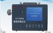 礦用防爆直讀式大氣粉塵測定儀
