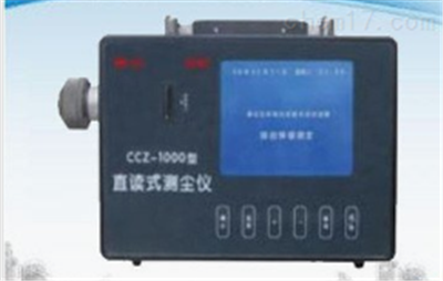 CCZ-1000矿用防爆直读式大气粉尘测定仪