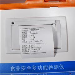 FK-GS360食堂食品安全检测仪什么牌子好