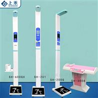 SH-600GX体检一体机金沙澳门官网下载app身高体重秤体重身高仪