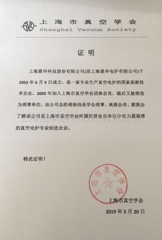 上海市真空学会
