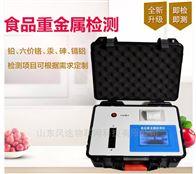 FT-SZ02便携式食品重金属快检设备