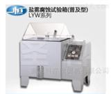 LYW-025盐雾腐蚀/盐水喷雾试验箱