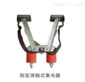 滑触线集电器、配件