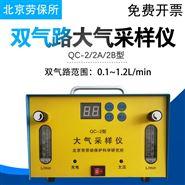 北京劳保所QC-2个体双路大气采样器 采样仪