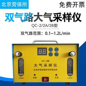 北京勞保所QC-2個體雙路大氣采樣器 采樣儀