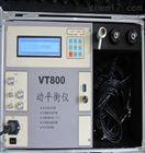 优质VT700动平衡测量仪