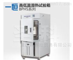 BPHS-060B高低温湿热试验箱