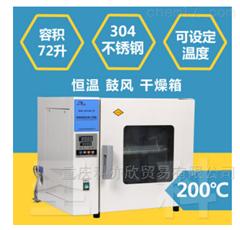 DHG-9033BS-Ⅲ鼓风/数显恒温干燥箱/烘箱