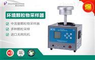 JCH-120F型潍坊大气污染物排放财政奖励采样仪器推荐