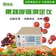 FT-GX10果蔬呼吸测定仪公司