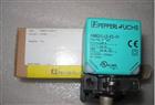 NBN4-F25K-E8德国倍加福P+F电感式传感器