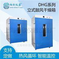 BX-9420A250度立式鼓風干燥箱、BX-9420A