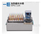 MPG-13A加热循环恒温水槽