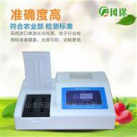 FT-NC蔬菜水果食品安全快速检测仪