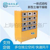 BX-YP12A土壤樣品干燥箱烘箱BX-YP12A