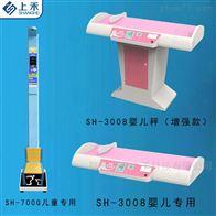 SH-3008郑州婴儿体重秤上禾婴儿身高秤