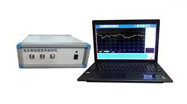 ZD9209H绕组变形测量仪(频响)