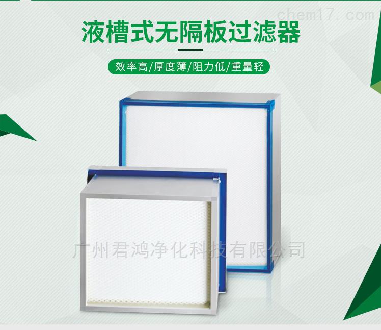 广州君鸿净化液槽式超高效过滤器
