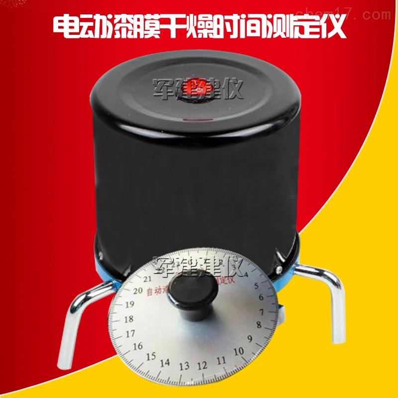 电动漆膜干燥时间测定器