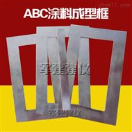 ABC涂膜成型模框