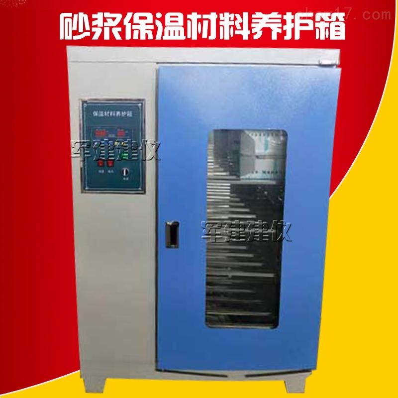 砂浆保温材料试验养护箱