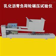 乳化沥青负荷轮碾压试验仪