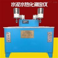 自动恒温水泥水热化测定仪