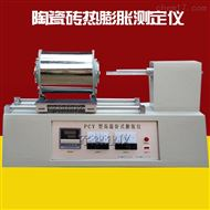 陶瓷砖热膨胀测定仪