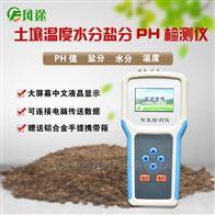 FT-TPH测量土壤酸碱度的仪器