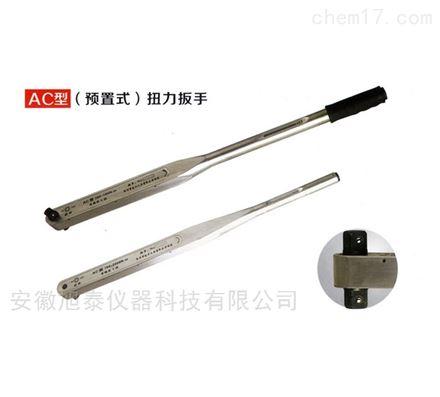 AC型(预置式)扭力扳手