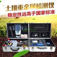 FT-ZSA多功能土壤重金属检测仪