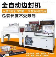全自动边封铝型材热缩膜包装机 厂家价格