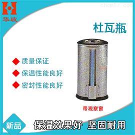 实验室玻璃铝壳平底杜瓦瓶 存储液氮 可定制