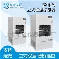 BX-2102C立式双层小容量全温恒温培养振荡器