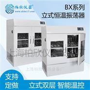 BX-2112F双层恒温培养振荡器