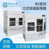 BX-1112F大容量往复式空气浴摇床、BX-1112F