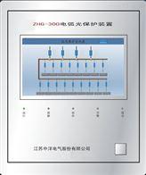 ZHG-300电弧光保护装置