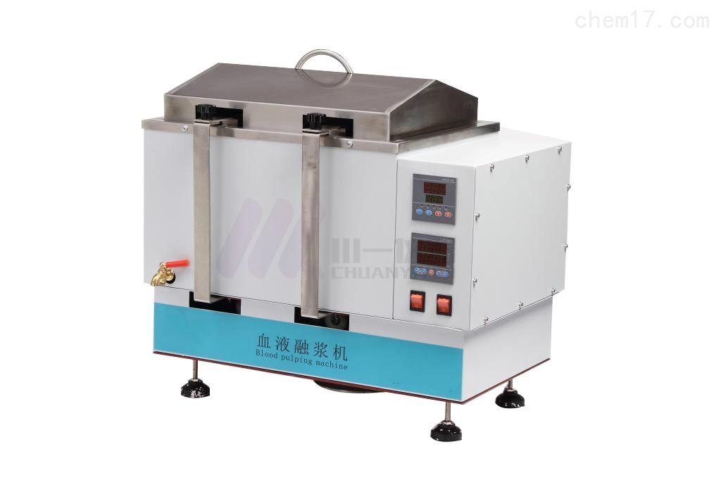 南京水浴血液化浆机CYSC-4血站血液融浆机